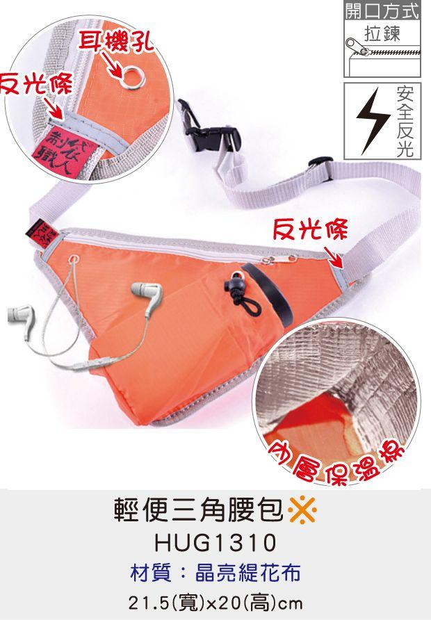 腰包 輕便包 小型包 [Bag688] 輕便三角腰包